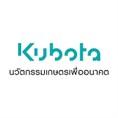 โลโก้บริษัท Siam Kubota Corporation Co., Ltd.
