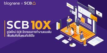 SCB10X company cover