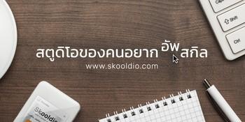 Skooldio company cover
